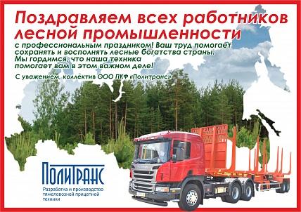 Сделать, открытки работникам лесной промышленности